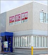 浅香山ABC薬局